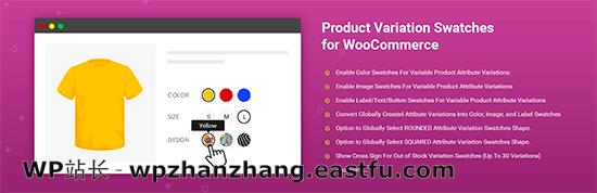 WooCommerce 的变化色板