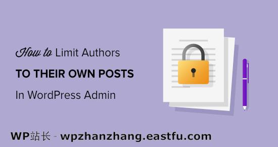如何在 WordPress 仪表盘 中限制作者只能编辑自己的文章