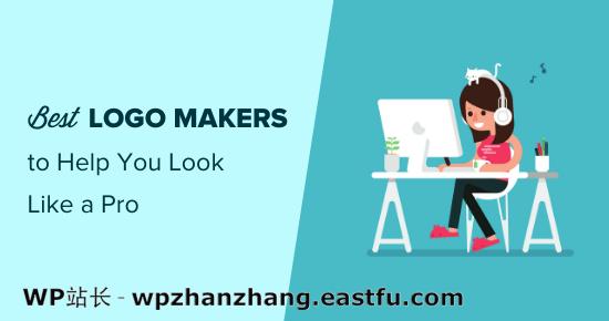 9种最佳免费 Logo 徽标设计工具,可帮助您看起来像专家