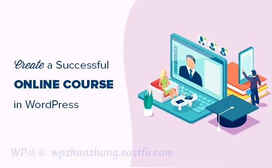 在 WordPress 中轻松创建在线课程