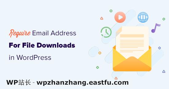 在您的 WordPress 网站上下载文件需要电子邮件地址