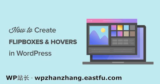 如何在 WordPress 中创建翻转框覆盖和悬停