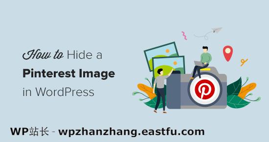 如何在 WordPress 博客文章中隐藏 Pinterest 图片
