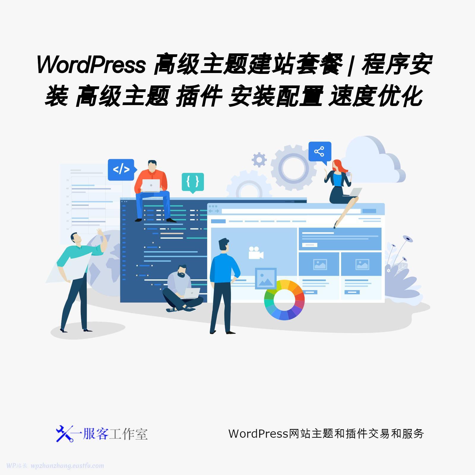 WordPress 高级主题快速建站服务