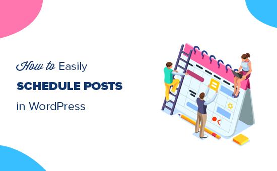 在WordPress中安排帖子